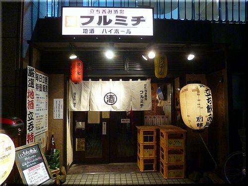furumichi1