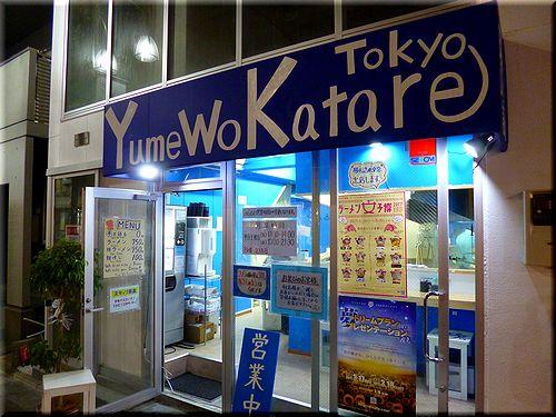 yumewokatare1