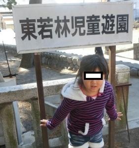 東若林遊園1