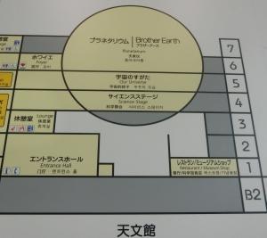 名古屋天文7