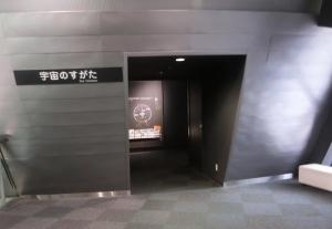 名古屋天文11