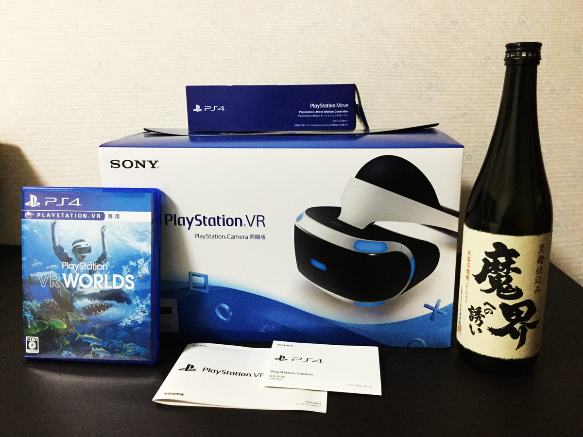20161117_PlayStationVR.jpg
