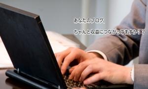 あなたのブログ