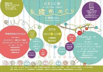 oric 祭