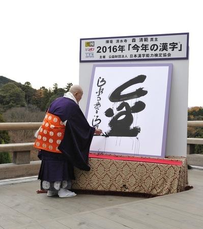 今年の漢字21016