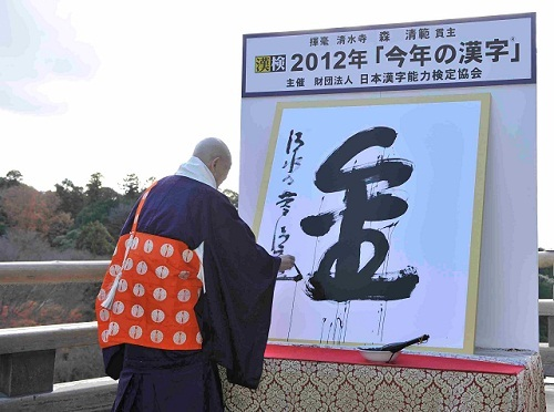 今年の漢字2012