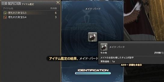 ffxiv_20161121_04.jpg