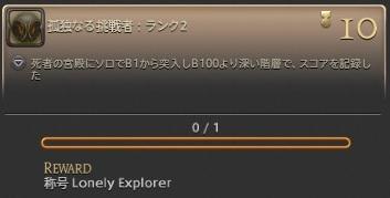 ffxiv_20161207_05.jpg