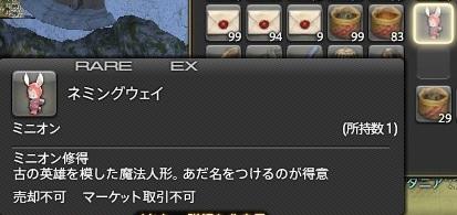 ffxiv_20161230_05.jpg