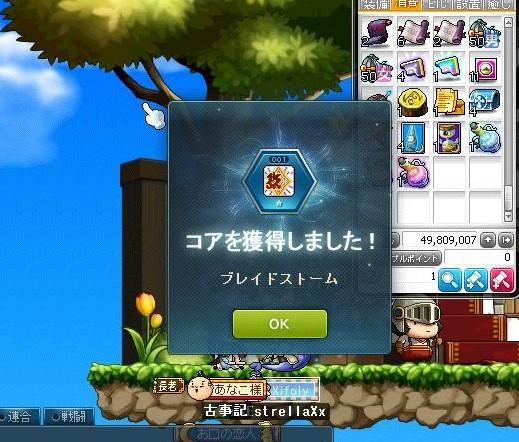 Maple170102_004631.jpg