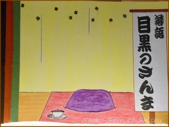 20161215  紙芝居  1  目黒のさんま