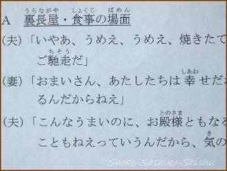 20161215  台詞  1  目黒のさんま