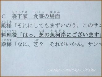 20161215  台詞  3  目黒のさんま
