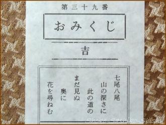 20170103  おみくじ   水稲荷神社