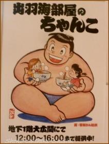 20170121  ちゃんこ鍋  1  相撲