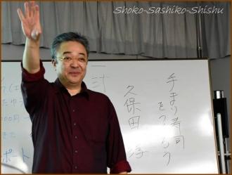 20170128  講義  1   手まり寿司