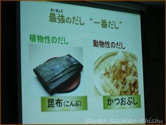 20170128  講義  3   手まり寿司