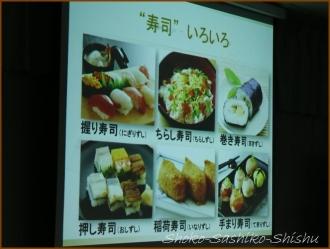 20170128  講義  4   手まり寿司