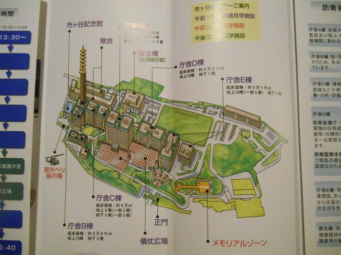 市ヶ谷台地図