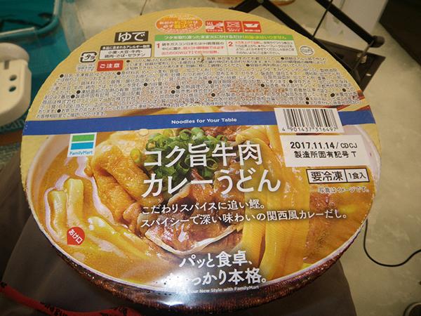 curryIMGP0005.jpg