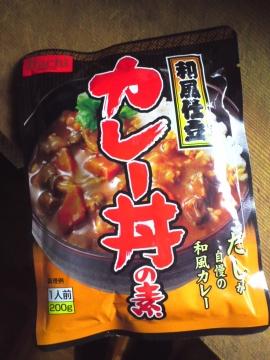 和風仕立カレー丼の素