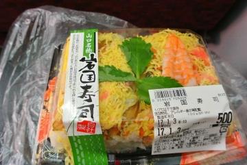 山口名物岩国寿司