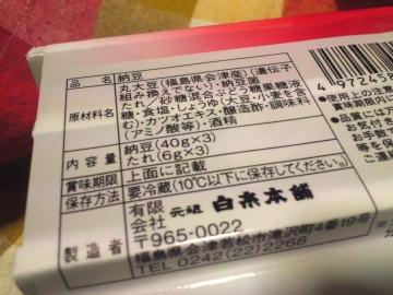 会津産大豆