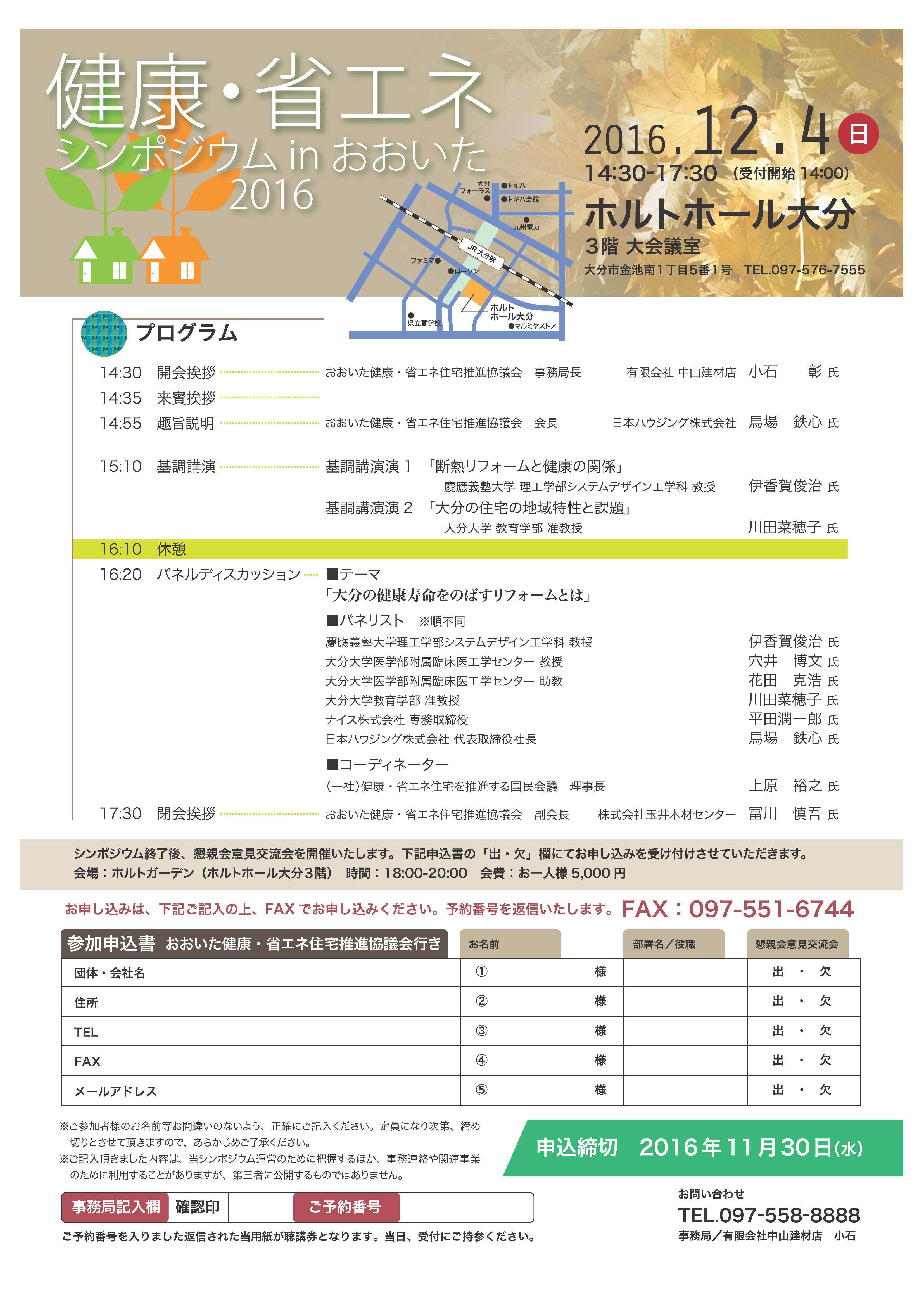 2016シンポジウム_裏面2