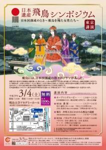 0119日本遺産チラシ最終-1