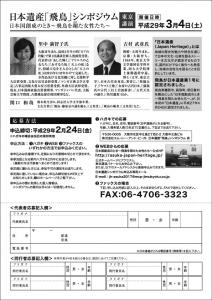 0119日本遺産チラシ最終-2