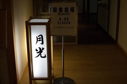 2017-1-26-27 宝川温泉26 (1 - 1DSC_0039)_R