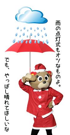 雨のサンタ