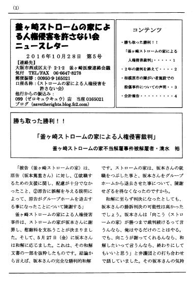 ニュース⑤‐1