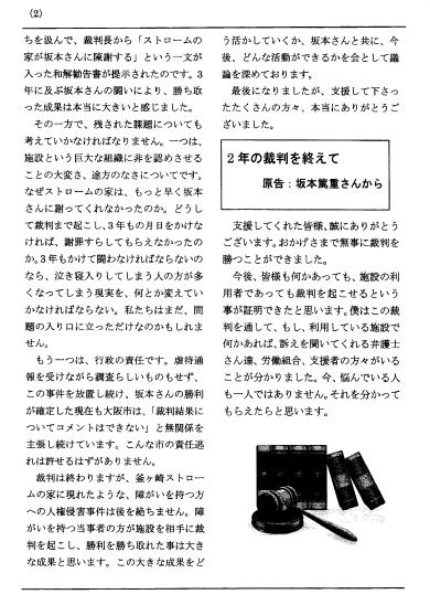 ニュース⑤-2