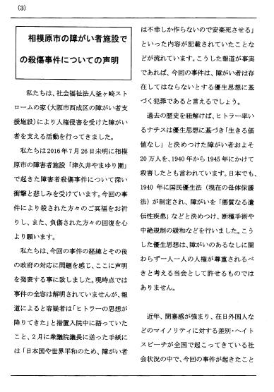 ニュース⑤-3