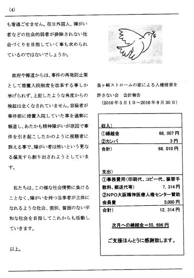 ニュース⑤-4