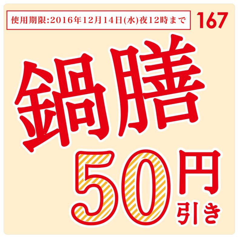 20161202_吉野家LINEクーポン