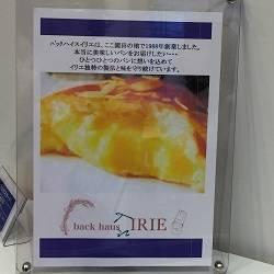 イリエクリームパン