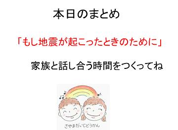 防災教室(熊本)