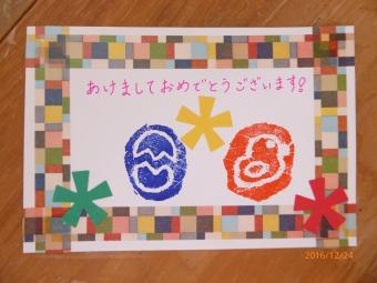 281224_nenngazyou_40.jpg