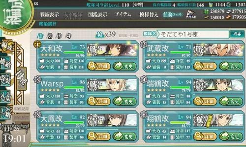 blog-kankore16aue-4-003.jpg