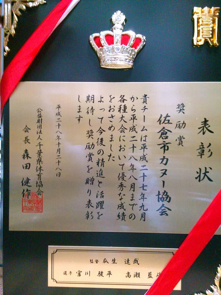 2016表彰1