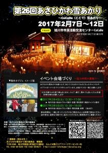 170204yukiakari1.jpg