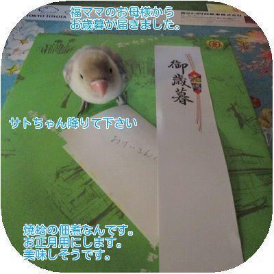 ④福ママから焼き蛤