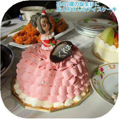⑤アイスケーキ