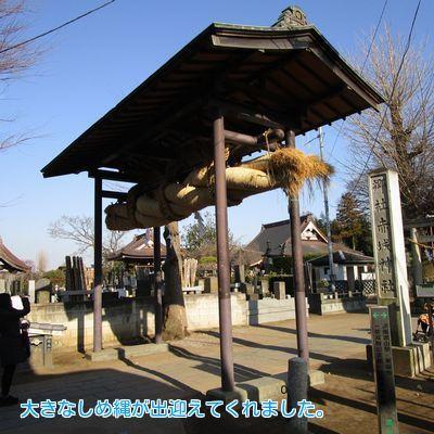 ①赤城神社しめ縄