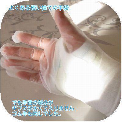 ④使い捨て手袋