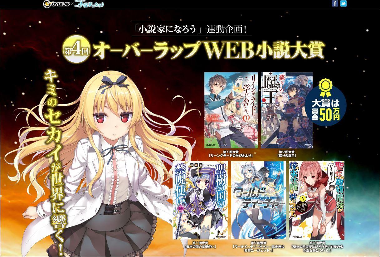 第4回オーバーラップ文庫WEB小説大賞