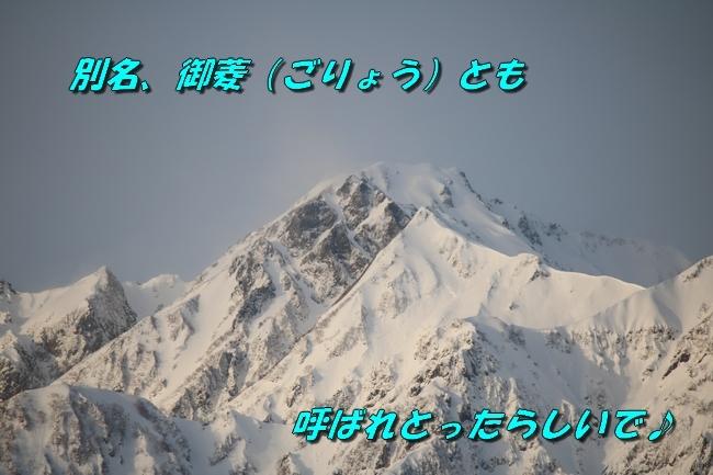 冬の白馬遠征 1449