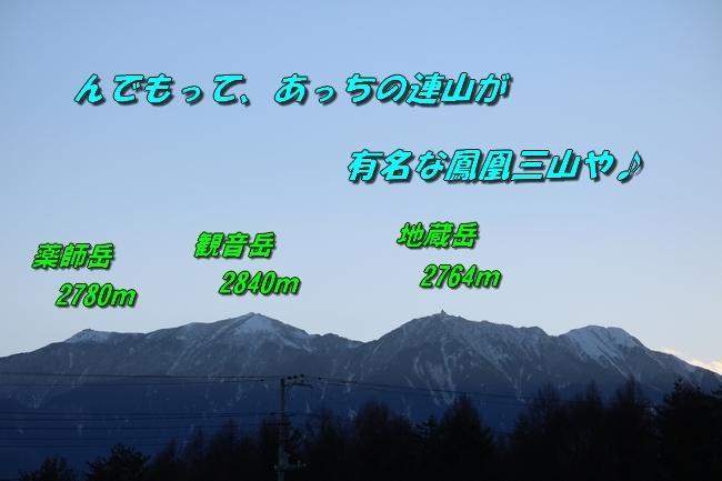 冬の白馬遠征 2252